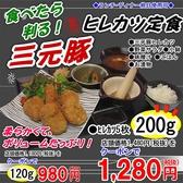 霧島 岸和田店のおすすめ料理3