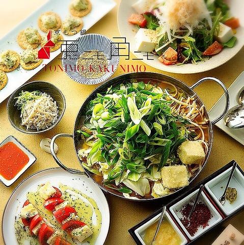 【京町家の雰囲気で美味しい創作京料理を♪】期間限定ちょい飲みに最適な肴が多数