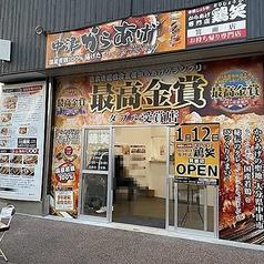 鶏笑 箕面店の写真