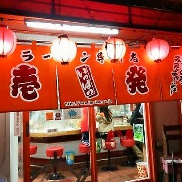 壱発ラーメン 福生店の雰囲気1