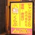 ジャンボ焼とり 釜飯・唐揚げ 鳥くらぶ 西新店のロゴ