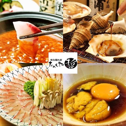 厳選された新鮮食材を丁寧に仕込む。旨い飯と酒なら「たのしや哲」。コースは4500円~