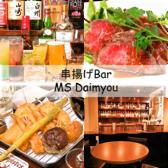 MS Daimyouの詳細
