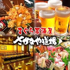 さかなや道場 栄広小路店の写真