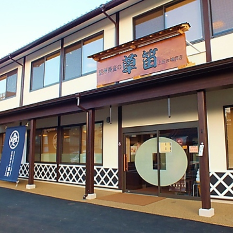 信州蕎麦の草笛 上田お城前店では美味しい信州産のお蕎麦を味わえる!