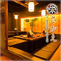 個室で味わう彩り和食 栄 有楽町駅前店の写真