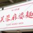 芙蓉麻婆麺 十三のロゴ