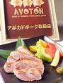 アボカドポークステーキ 1180円~アボカドオイルを肥料に育った豚さん~