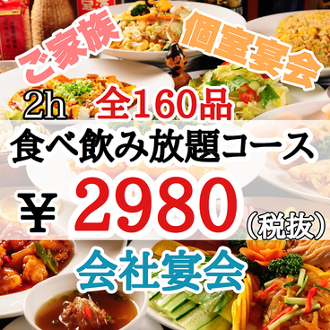 食べ飲み放題居酒屋 三百楽 町田店のおすすめ料理1