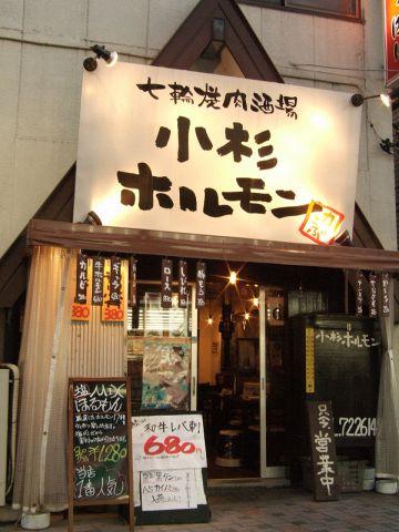 東急東横線武蔵小杉駅南口より徒歩4分!ホルモン焼肉なら【小杉ホルモン】へ!