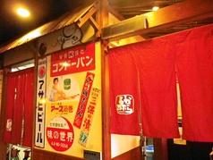 赤から 桑名店の雰囲気1
