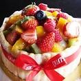 【お誕生日や記念日に】ホールケーキサービス★さっぱりとしたバニラのムースに季節のフルーツたっぷりが乗った本格的スイーツ♪クーポンご利用でサービス!!※ご利用人数によってケーキの大きさが変動致します。