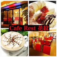 Cafe Rest 花紋の写真
