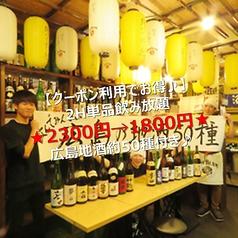 広島県民酒場の特集写真