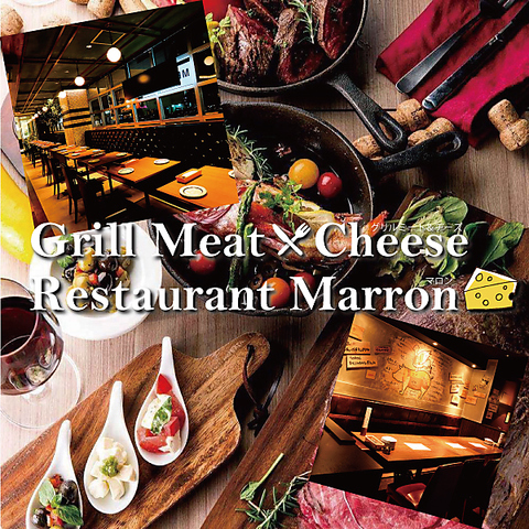 GRILL Meat&Cheese MARRON マロン 高崎駅前店