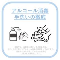 お客様に安心・安全を第一に衛生対策を徹底!