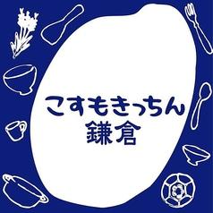 酵素玄米ごはん 発酵CAFE コスモキッチンの雰囲気1