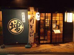 増田屋 神宮前店の写真
