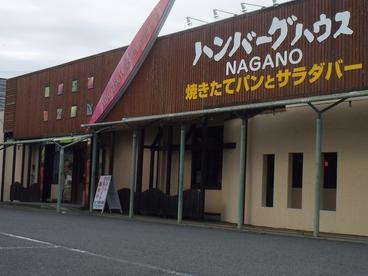 ハンバーグハウス NAGANOの雰囲気1