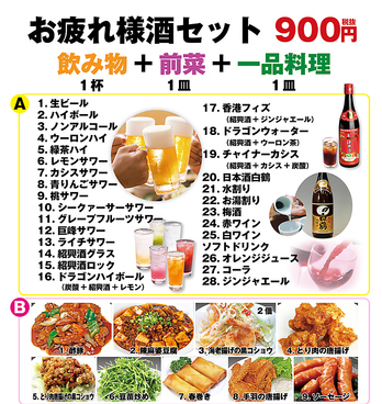 中国食堂 食爲天のおすすめ料理1