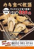 カキ小屋フィーバー 大曽根駅店のおすすめ料理3