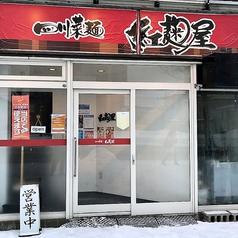 四川菜麺 紅麹屋の写真