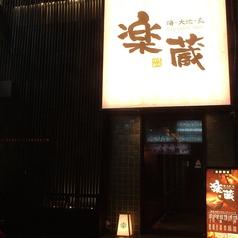 楽蔵 RAKUZO 岡山本町店の外観2