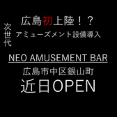 NEO AMUSEMENT BAR tachyon hide out 宮島のグルメ