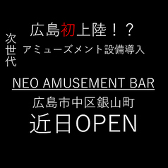 NEO AMUSEMENT BAR tachyon hide outの写真