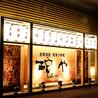 海鮮と串焼 珀や ひゃくや 札幌駅北口店のおすすめポイント1