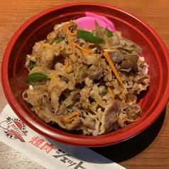 盛りもりカルビ丼(BBQタレ)