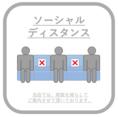 【ソーシャルディスタンス】※コロナ対策で座席数を減らし、お客様同士の間隔をあけてお席へご案内しております。