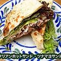 料理メニュー写真ツナマヨとピザ生地パニーノセット