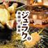 串揚げ じゅらく 神田須田町店のロゴ