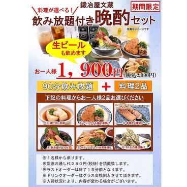 鍛冶屋 文蔵 浜松町店のおすすめ料理1