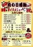 上野太昌園 上野駅前店のおすすめポイント3