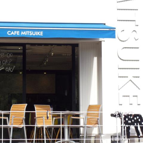 目の前は公園、景色の美しいオープンカフェ。テラス席がありペットも一緒に入店可能!