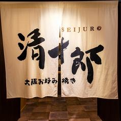 大阪お好み焼き 清十郎の写真