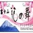 花の舞 富士山 富士北口店のロゴ