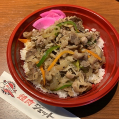 盛りもりカルビ丼(旨塩タレ)
