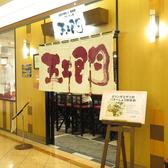 広島 五エ門 福屋広島駅前店の雰囲気3