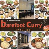 barefoot curry ベアフット カリー