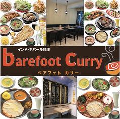 barefoot curry ベアフット カリーの写真