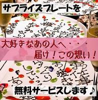 歓送迎会・誕生日・記念日に◎特製メッセージプレート