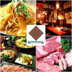 カラカラ KARAKARA 金沢店の写真