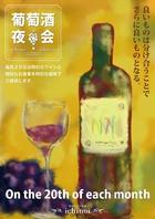 【毎月変わるグラスワイン】、【毎月20日はワインの日】