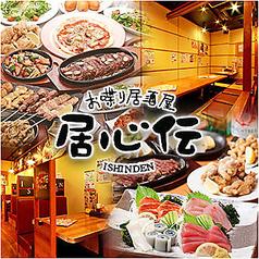 居心伝 立花駅北店の写真