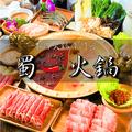 蜀一火鍋 新宿東口店のおすすめ料理1