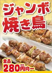 ジャンボ焼とり 釜飯・唐揚げ 鳥くらぶ 西新店