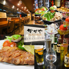 KAGAYA 酒と肴とときどき蕎麦の写真
